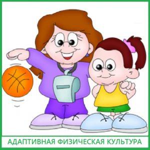 adaptivnaya-fizicheskaya-kultura