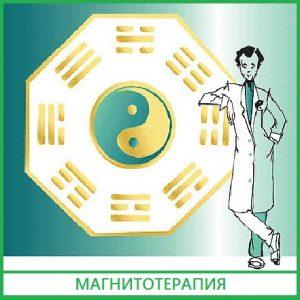 magnitoterapiya
