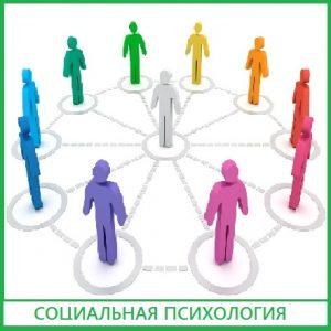 sotsialnaya-psihologiya