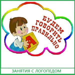 zanyatiya-s-logopedom