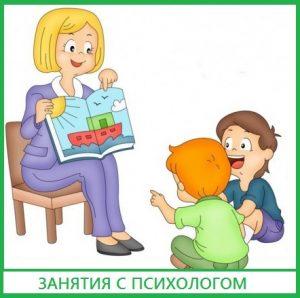 zanyatiya-s-psihologom